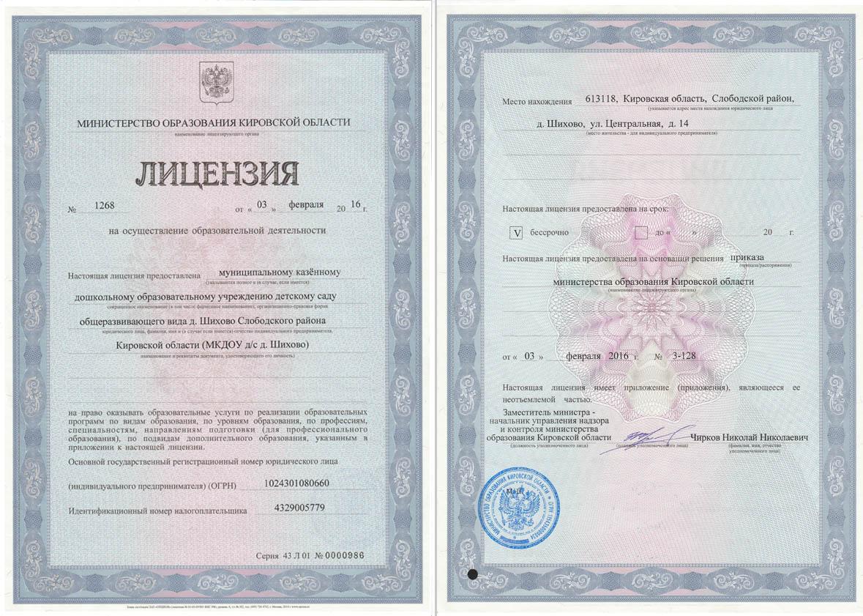 Лицензия МКДОУ д. Шихово