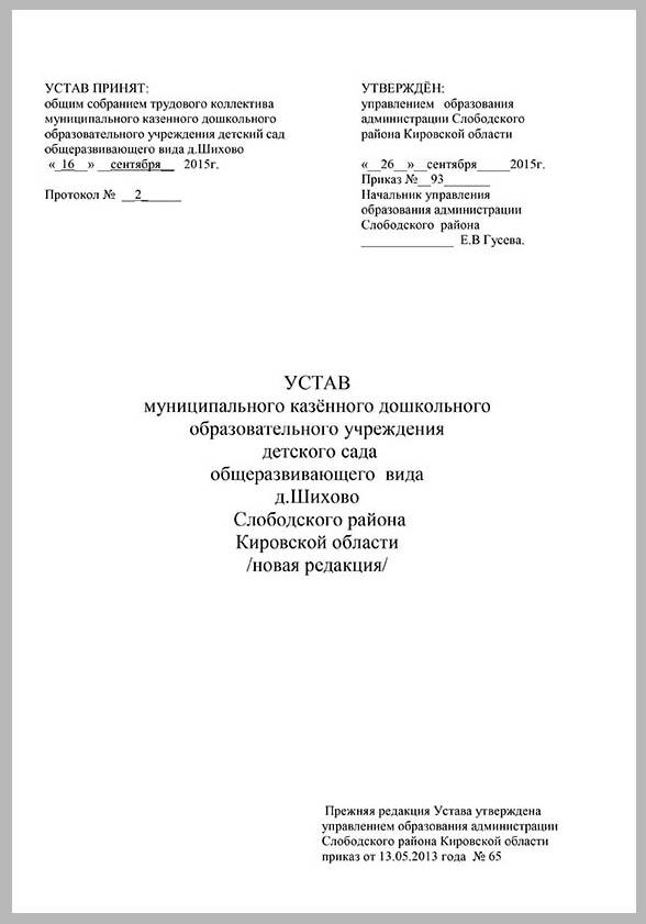 УСТАВ МКДОУ д. Шихово